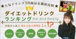 ダイエットドリンクランキング