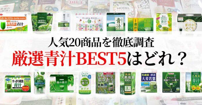 厳選青汁BEST5を発表