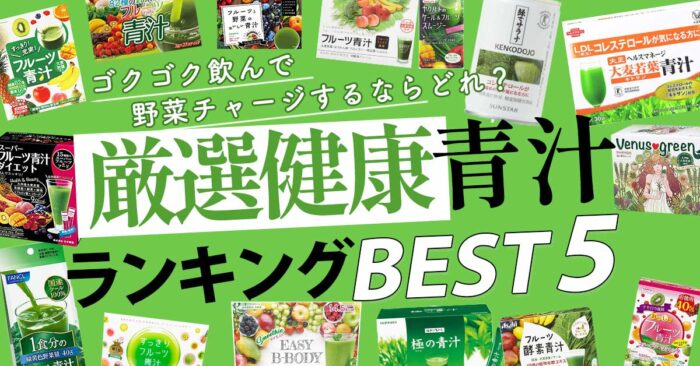 厳選健康青汁ランキングBEST5